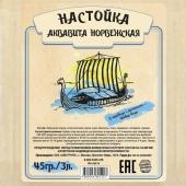 Настойка «Аквавита Норвежская», 35 гр