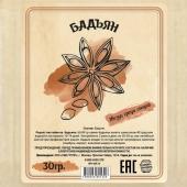 «Бадьян», 30 гр