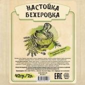 Настойка «Бехеровка», 42 гр