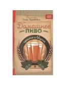 Книга «Домашнее пиво: просто и вкусно»