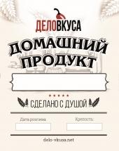 """Этикетка самоклеящаяся """"Домашний продукт"""", прямоугольная, 70х90 мм, 20 шт"""