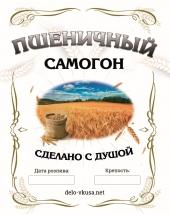 """Этикетка самоклеящаяся """"Пшеничный самогон"""", прямоугольная, 70х90 мм, 20 шт"""
