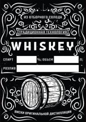 """Этикетка самоклеящаяся """"Whiskey"""", прямоугольная, 70х100 мм, 20 шт"""