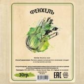 «Фенхель», 50 гр