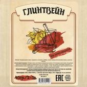 Настойка «Глинтвейн», 45 гр