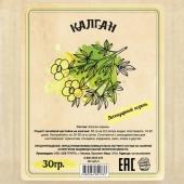 «Калган», 30 гр