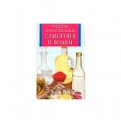 """Книга рецептов """"ВОДКА И САМОГОН"""""""