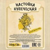 Настойка «Купеческая», 50 гр
