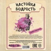 Настойка «Бодрость», 45 гр