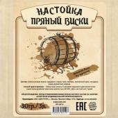 Настойка «Пряный Виски», 50 гр