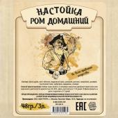 Настойка «Ром домашний», 48 гр