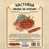 Настойка «Рябина на коньяке», 35 гр
