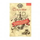 """Книга рецептов """"Секреты домашнего виноделия"""""""