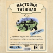 Настойка «Таёжная», 50 гр
