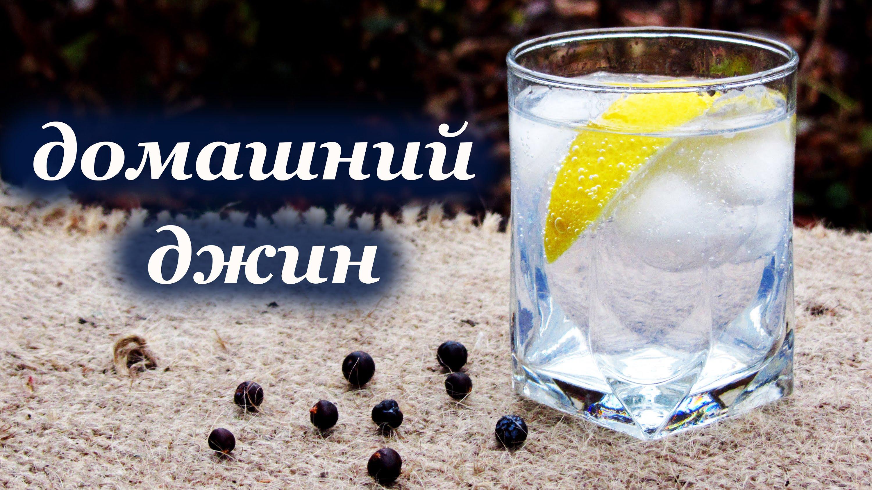 Как сделать джин в домашних условиях видео